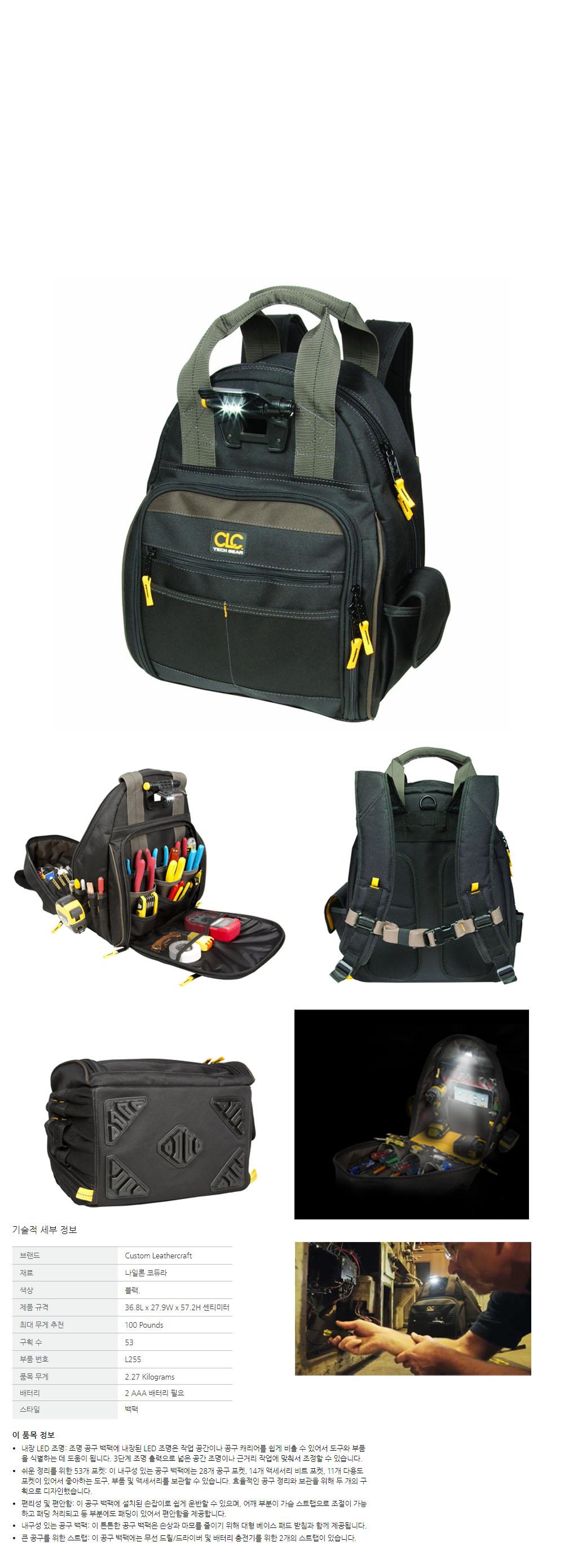 528bced8039e 해외  무료배송 CLC 공구가방 Custom Leathercraft L255 Tech Gear 53 ...