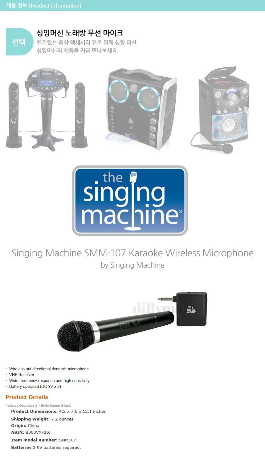singing machine smm 107 karaoke wireless microphone